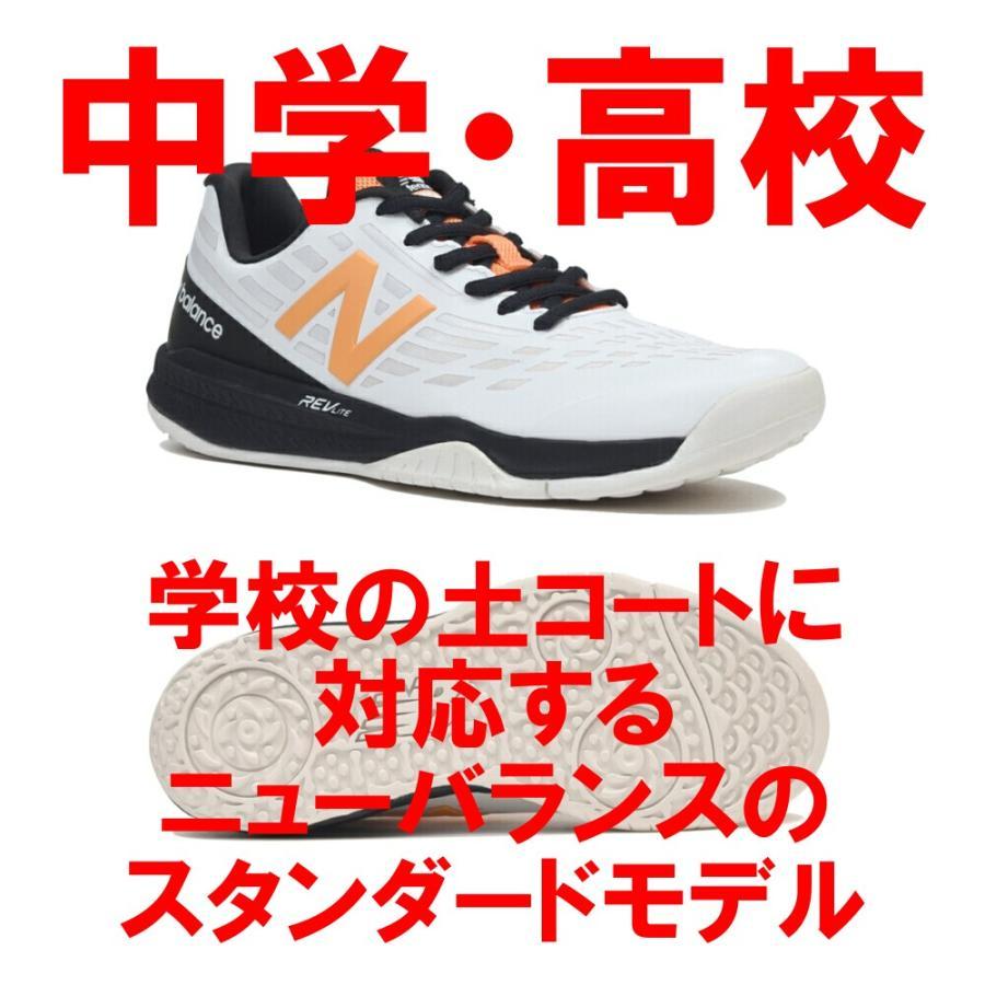 ソフトテニスシューズ オムニ クレーコート用 女子専用 ニューバランス796(ホワイト/マンゴー)