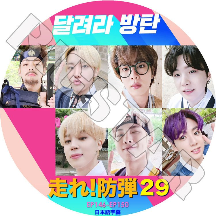 K-POP DVD 走れ!防弾29 EP146-EP150 日本語字幕あり 防弾少年団 バンタン KPOP DVD bigstar-shop