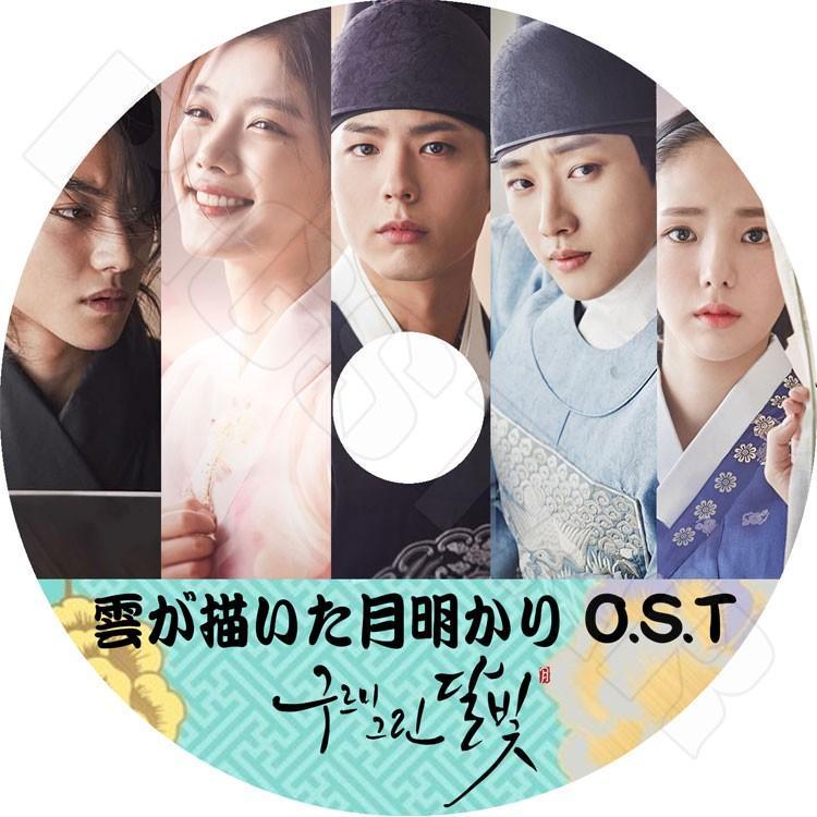 K-POP Drama 雲が描いた月明かり O.S.T PV COLLECTION 韓国ドラマ 雲が描いた月明かり O.S.T パクボゴム KPOP DVD|bigstar-shop