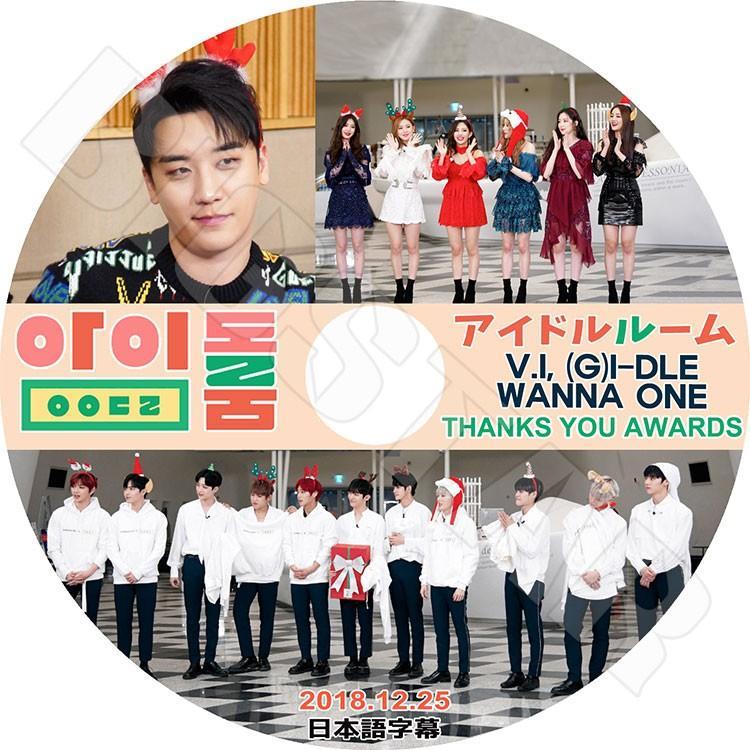 K-POP DVD アイドルルーム Thanks You Awards 2018.12.25 V.I WANNAONE  G I-DLE ビッグバン ワナワン 日本語字幕あり KPOP DVD bigstar-shop