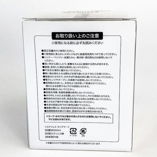 スヌーピー ステンレスタンブラー ジョー・クール SPZ-2099/SPZ-2100 bigstar 03