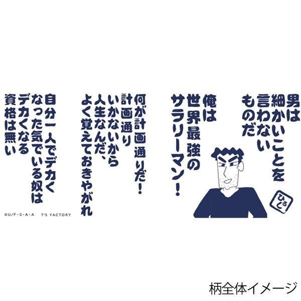 クレヨン しんちゃん ひろし