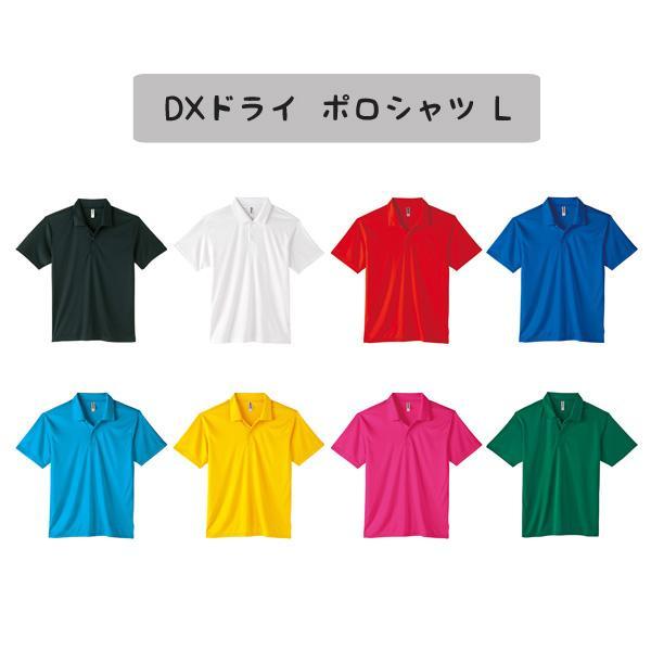 DXドライポロシャツ L ブラック/ホワイト/レッド/ロイヤルブルー/ターコイズ/イエロー/ホットピンク/グルーン bigstar