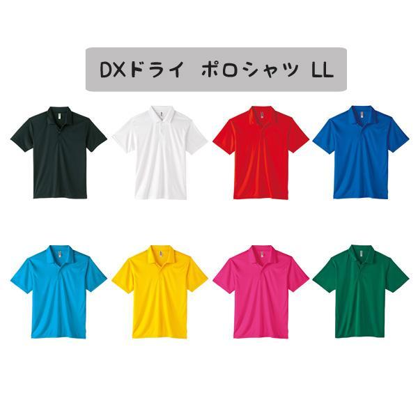 DXドライポロシャツ LL ブラック/ホワイト/レッド/ロイヤルブルー/ターコイズ/イエロー/ホットピンク/グルーン|bigstar