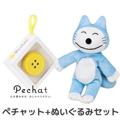 (ラッピング付) (ぬいぐるみセット) Pechat (ペチャット) ぬいぐるみをおしゃべりにするボタン型スピーカー + 11ぴきのねこ ぬいぐるみ ブルー 535470|bigstar
