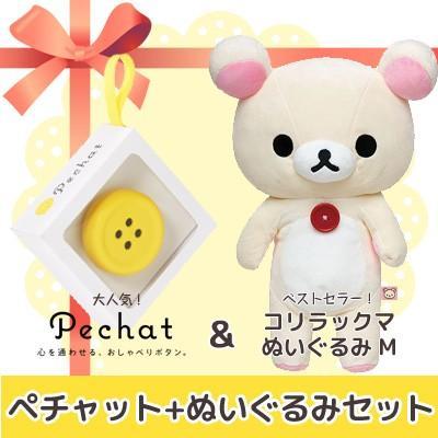 (ラッピング付) (ぬいぐるみセット) Pechat (ペチャット) ぬいぐるみをおしゃべりにするボタン型スピーカー + コリラックマ ぬいぐるみ (M) MR75501 bigstar