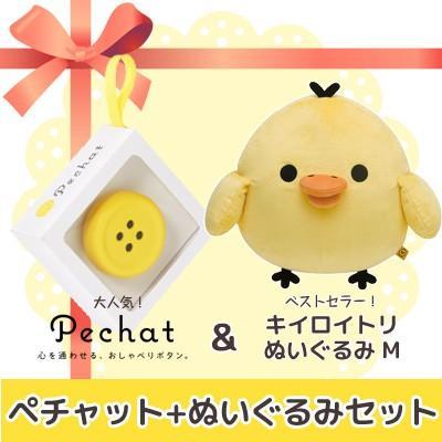 (ラッピング付) (ぬいぐるみセット) Pechat (ペチャット) ぬいぐるみをおしゃべりにするボタン型スピーカー + キイロイトリ ぬいぐるみ (M) MR75601 bigstar