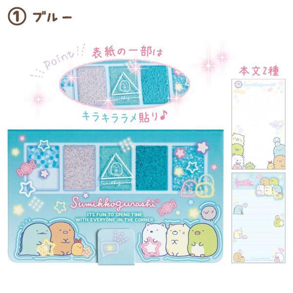 (4) すみっコぐらし わくわくコレクション キラキラガーリーステショ メイクパレットメモ MH04401/MH04402 bigstar 03