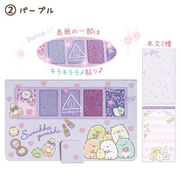 (4) すみっコぐらし わくわくコレクション キラキラガーリーステショ メイクパレットメモ MH04401/MH04402 bigstar 04