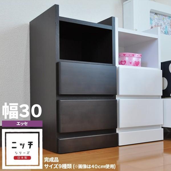 幅30 エッセ ナイトテーブル 完成品 日本製 コンセント2口 引出し サイドテーブル ベッドサイド 木製 W30