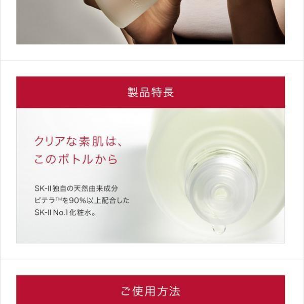SK-II エスケーツー フェイシャル トリートメント エッセンス 230ml 化粧水|bihadastore|03