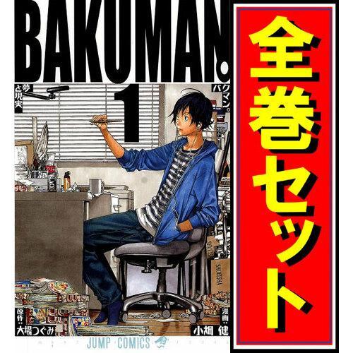 バクマン 漫画 全巻