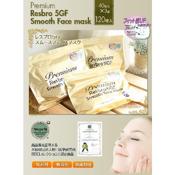 レスブロ 5GF スムースフェイスマスク 40×3パック 120枚入  あすつく 3個で送料無料 Premium Resbro 5GF Smooth Face mask(プレゼント ギフト) bijinsyokunin 02