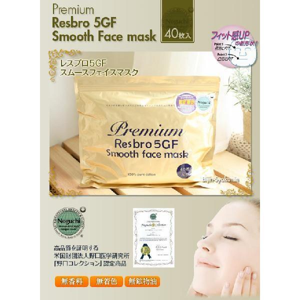(メール便送料無料)レスブロ 5GF スムースフェイスマスク(40枚入)(お試しパック)Premium Resbro 5GF Smooth Face|bijinsyokunin|02
