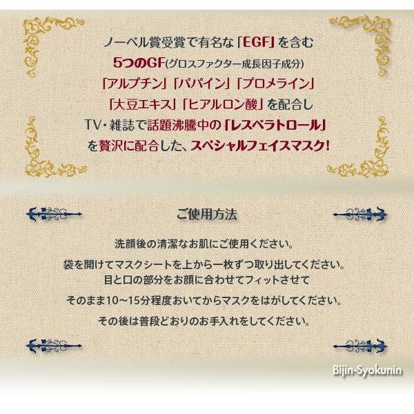 (メール便送料無料)レスブロ 5GF スムースフェイスマスク(40枚入)(お試しパック)Premium Resbro 5GF Smooth Face|bijinsyokunin|03