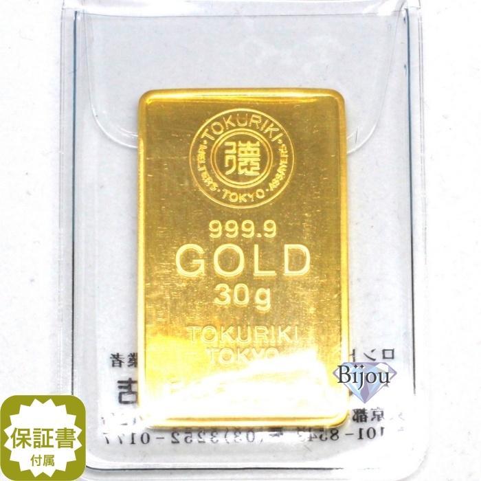 純金 インゴット 24金 徳力 30g 新品未開封 K24 TOKURIKI 純正布袋付き 公式国際ブランド グッドデリバリー バー ゴールド バー 送料無料