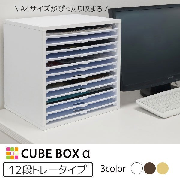 書類棚 キューブボックスα 浅型トレー12 / レターケース 卓上 オフィス 収納 書類ケース A4  引き出し 書類整理棚 木製 bikagu