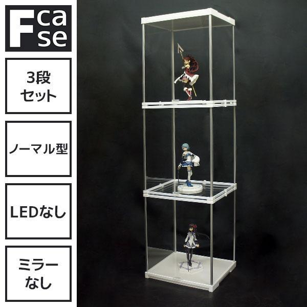 コレクションケース フィギュアケース アクリル ディスプレイケース ショーケース (3段セット・LEDなし 背面クリア) 大型 rue 3