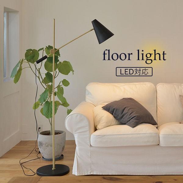 フットスイッチで楽々点灯 フロアライト / スタンドライト おしゃれ 北欧 LED 寝室 リビング インテリア 照明 高さ調整 角度調整 ruk