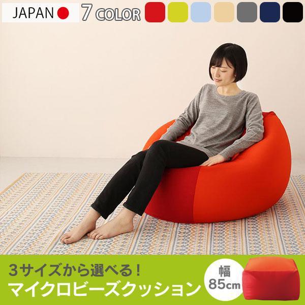洗えるカバーリング仕様 マイクロビーズクッション ビーズソファー 幅85cm Lサイズ / 人をダメにするクッション カバー 洗える 大きい 特大 日本製 ruq