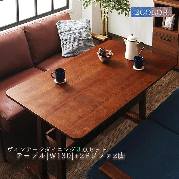 ダイニングテーブルセット ソファ テーブル 3点セット / / ソファーダイニングセット 4人用 ヴィンテージスタイル レトロ 2人掛けソファー 2脚 rup