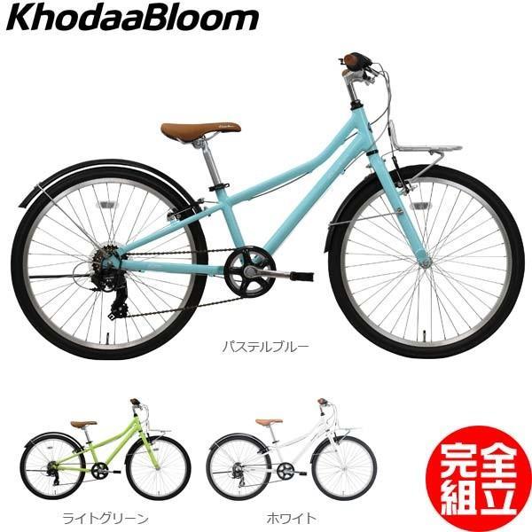 KhodaaBloom コーダーブルーム 2019年モデル asson J24 アッソンJ24 子供用自転車