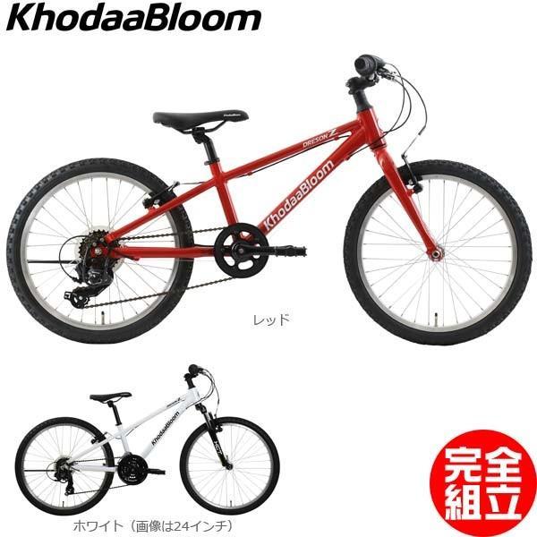 KhodaaBloom コーダーブルーム 2019年モデル DRESON Z20 ドレソンZ20 子供用自転車