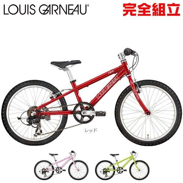 LOUIS GARNEAU ルイガノ 子供用自転車 2016年モデル LGS-J206(20インチ) 約25%OFF