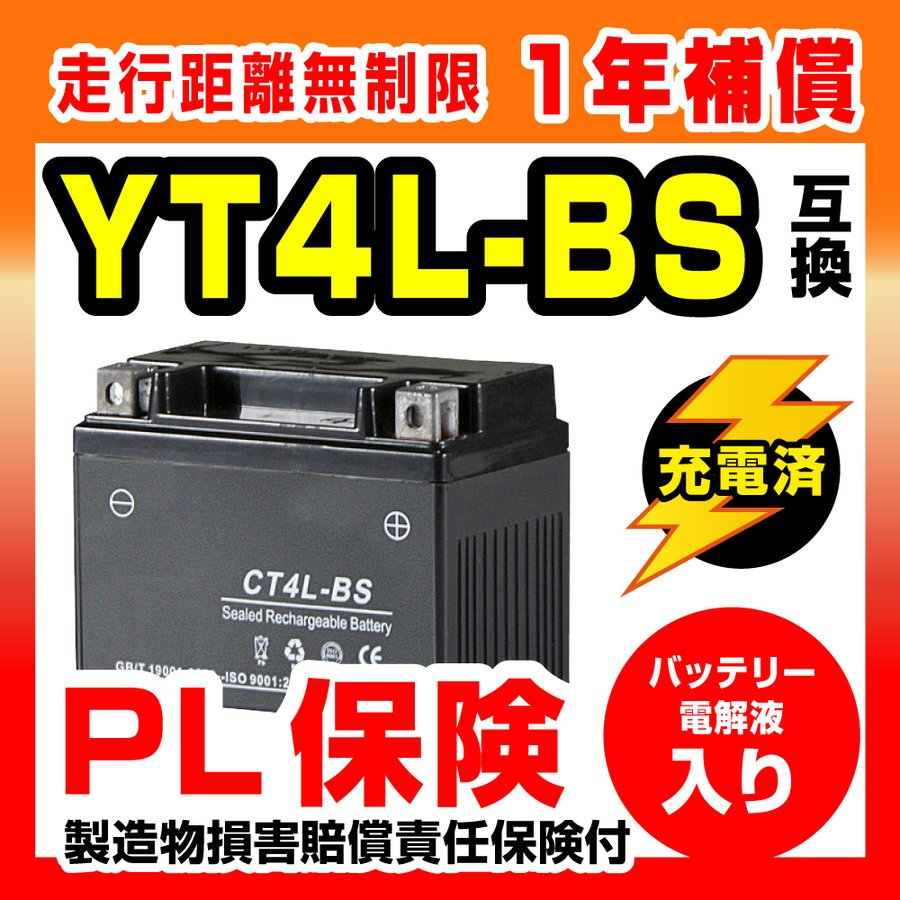 初売り YT4L-BS互換 CT4L-BS YUASA ユアサ バイクバッテリー バイクパーツセンター リモコンジョグ 日本正規品 KSR110 新品 1年間保証付き