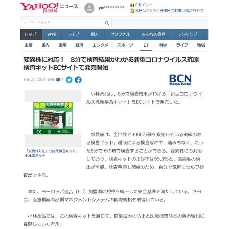 抗原検査キット 唾液型 RABLISS 小林薬品 研究用|biken7|13