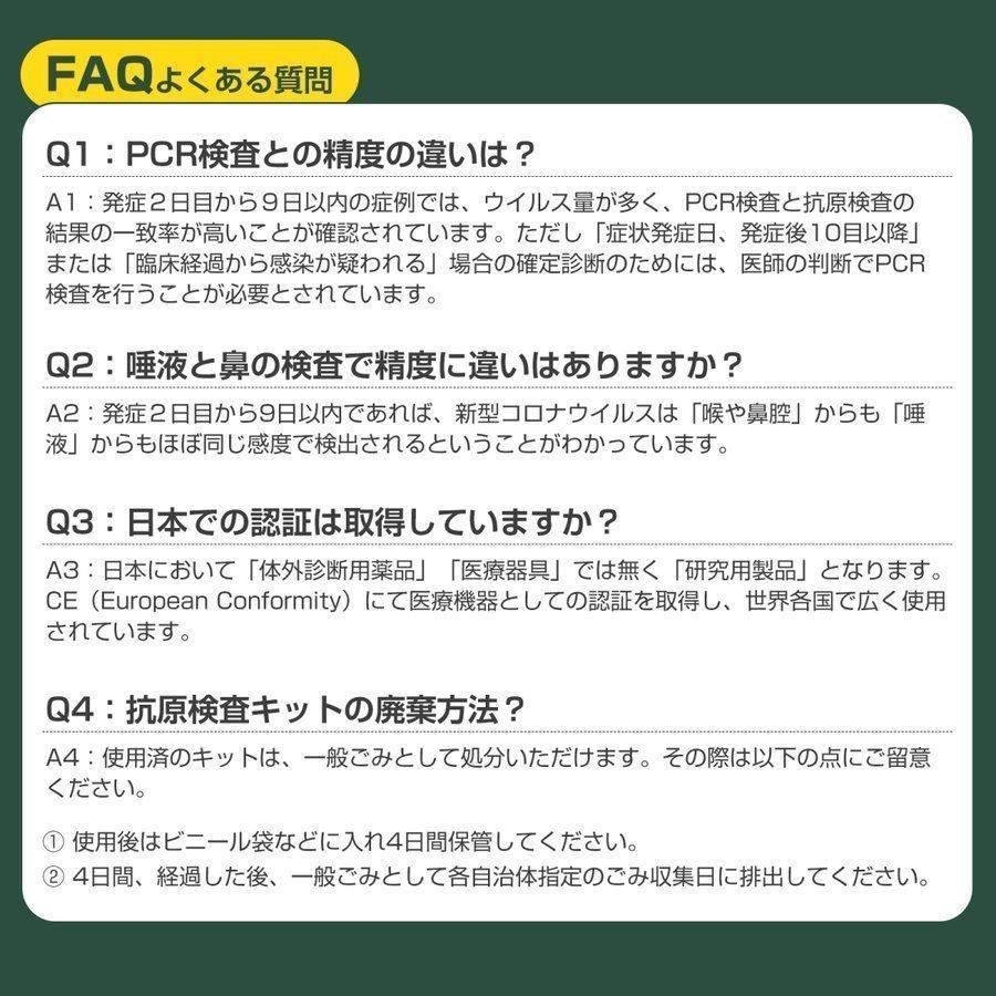 抗原検査キット 唾液型 RABLISS 小林薬品 研究用|biken7|14