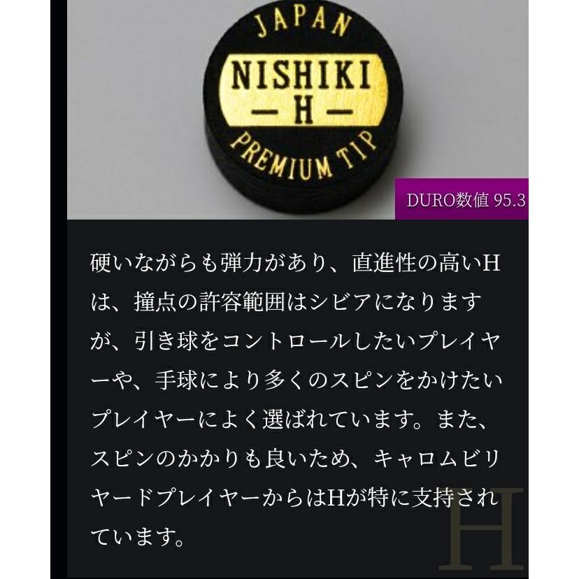 錦タップ 【NISHIKI TAP】ビリヤード タップ billiards-fox 02