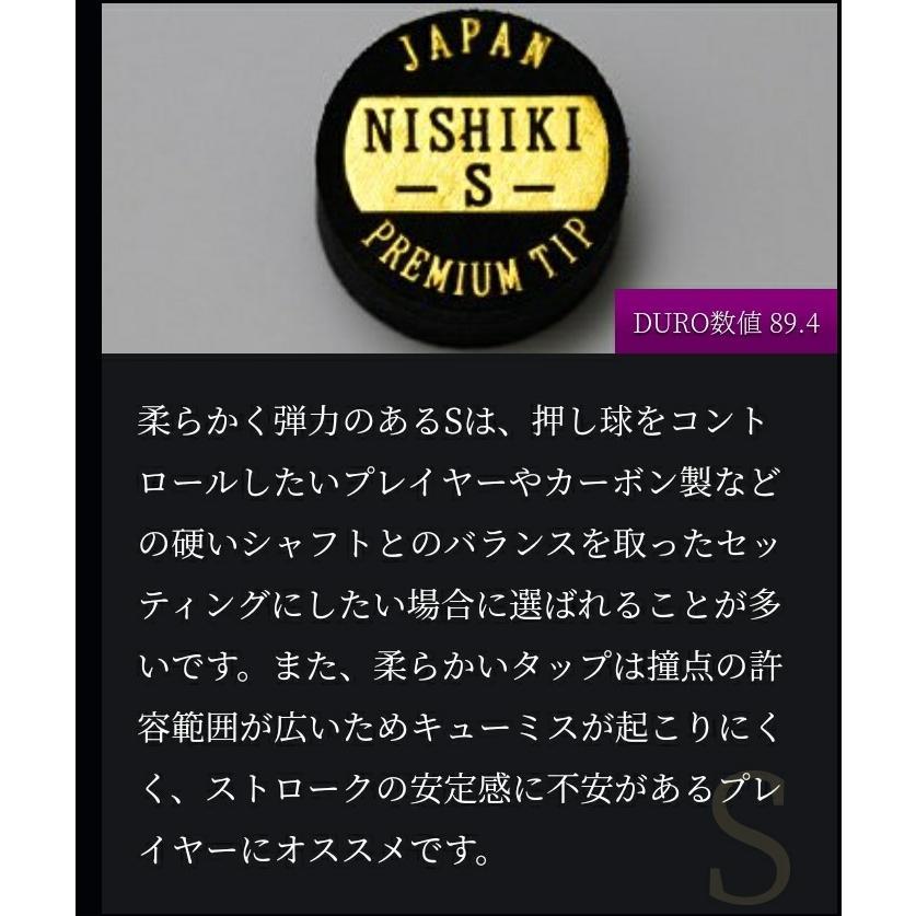 錦タップ 【NISHIKI TAP】ビリヤード タップ billiards-fox 04