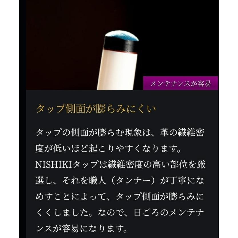 錦タップ 【NISHIKI TAP】ビリヤード タップ billiards-fox 05