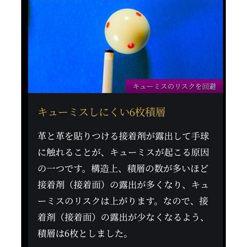 錦タップ 【NISHIKI TAP】ビリヤード タップ billiards-fox 06