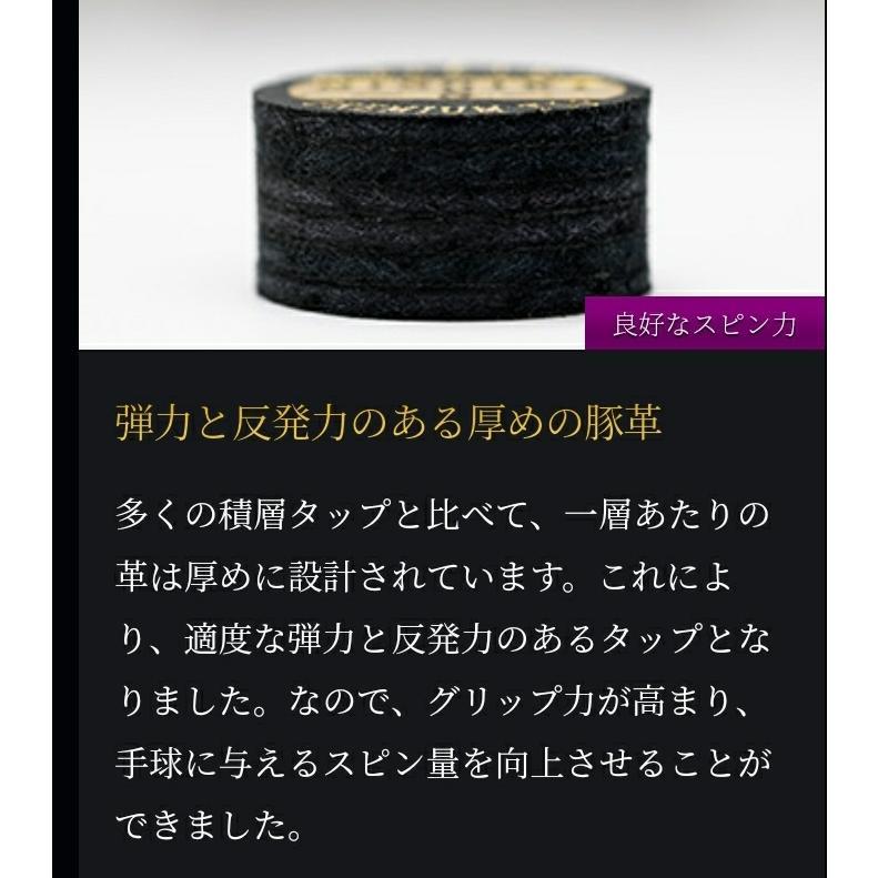 錦タップ 【NISHIKI TAP】ビリヤード タップ billiards-fox 07