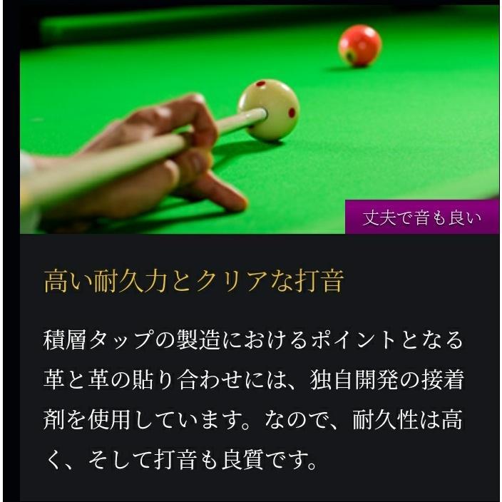 錦タップ 【NISHIKI TAP】ビリヤード タップ billiards-fox 08