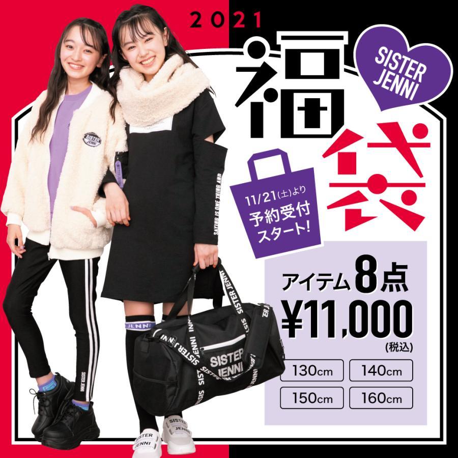 【送料無料対象外】2021年新春 SISTER JENNI シスタージェニィ 福袋 11,700(送料込み) happybag2021|billy-k