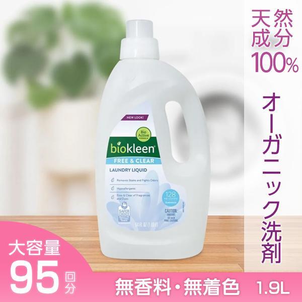【ランドリーリキッド 無香料・無着色 1.9L】洗濯洗剤 洗剤 リキッド 大容量 オーガニック ドライ 部屋干し 赤ちゃん おしゃれ着 ニオイ 敏感肌 安心 無香料|biokleen-shop