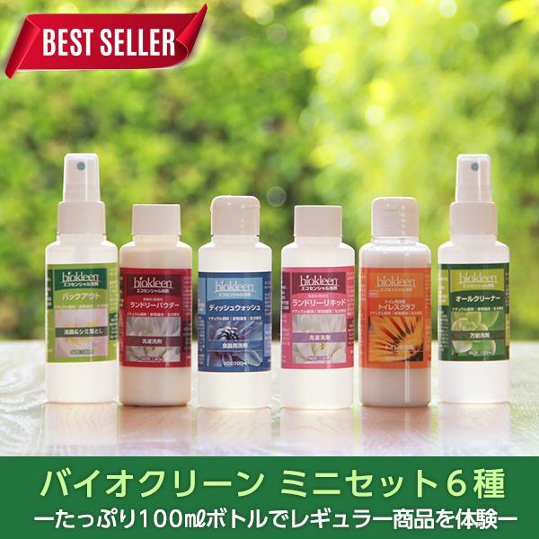 【バイオクリーンミニセット6種】洗剤  掃除洗剤 洗濯洗剤 天然成分 お試し プレゼント ミニ|biokleen-shop