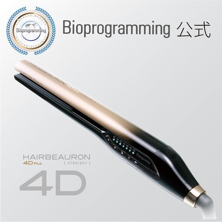 【メーカー直送】ヘアビューロン 4D Plus [ストレート]  バイオプログラミング公式 送料無料 正規品  bioprogramming