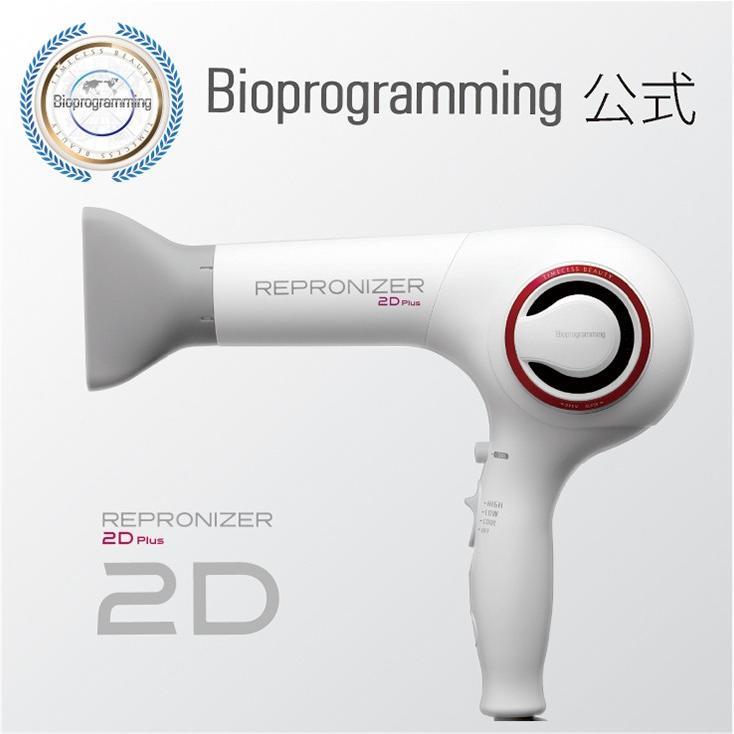 【メーカー直送】レプロナイザー2D Plus|バイオプログラミング公式|送料無料|正規品||bioprogramming