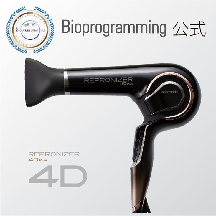 【メーカー直送】レプロナイザー4D Plus バイオプログラミング公式 送料無料 正規品 