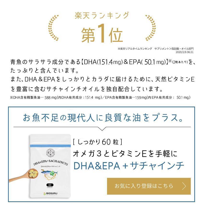 《3袋まとめ買い10%OFF》DHA&EPA+サチャインチ 120粒×3袋(約3ヶ月分)  DHA EPA サプリ サチャインチ サプリメント サチャインチオイル 記憶力 子供 biosupli 03