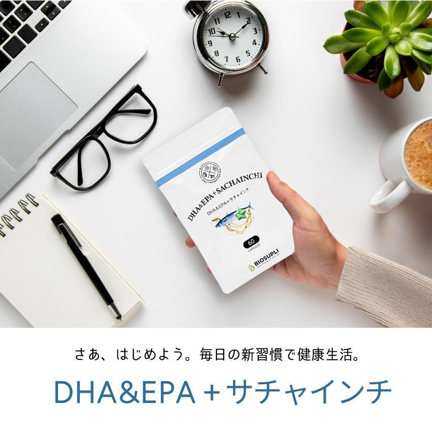 《3袋まとめ買い10%OFF》DHA&EPA+サチャインチ 120粒×3袋(約3ヶ月分)  DHA EPA サプリ サチャインチ サプリメント サチャインチオイル 記憶力 子供 biosupli 09