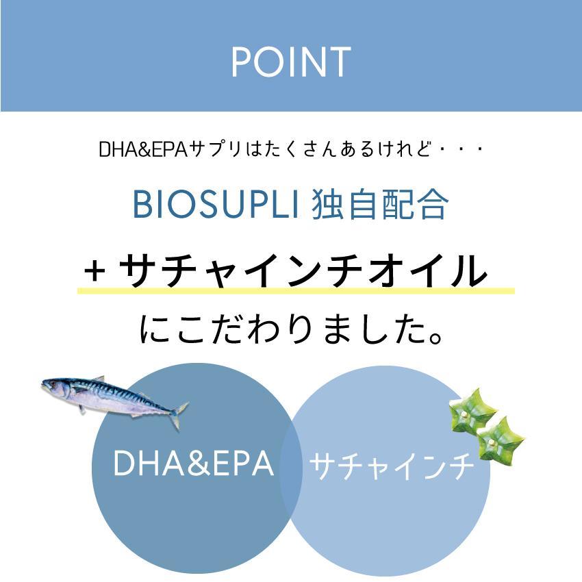 《3袋まとめ買い10%OFF》DHA&EPA+サチャインチ 120粒×3袋(約3ヶ月分)  DHA EPA サプリ サチャインチ サプリメント サチャインチオイル 記憶力 子供 biosupli 10
