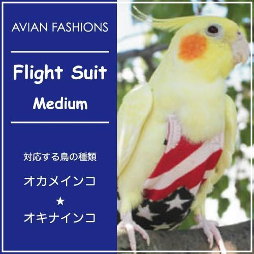 フライトスーツ 日本メーカー新品 ミディアム〜オカメインコ オキナインコ 完全送料無料