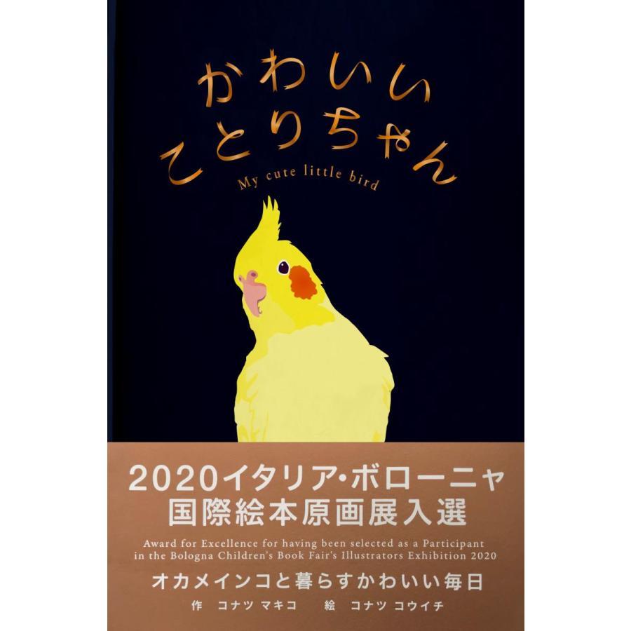 絵本 かわいい ことりちゃん ( サイン入り ) ネコポス 対応可能  ( BIRDMORE バードモア 鳥用品 鳥グッズ 雑貨 鳥 とり プレゼント  ) birdmore