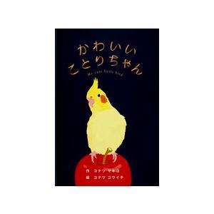 絵本 かわいい ことりちゃん ( サイン入り ) ネコポス 対応可能  ( BIRDMORE バードモア 鳥用品 鳥グッズ 雑貨 鳥 とり プレゼント  ) birdmore 02