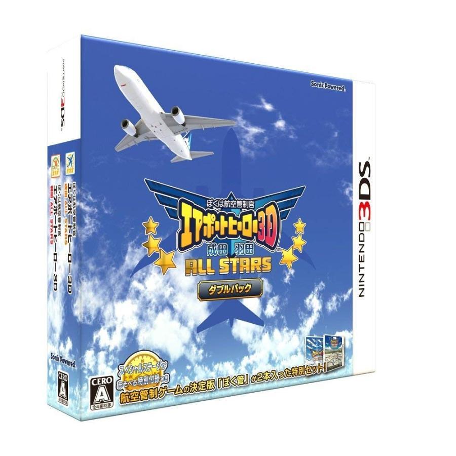 ぼくは航空管制官 エアポートヒーロー3D 成田/羽田 ALL STARS ダブルパック 中古 3DS ソフト